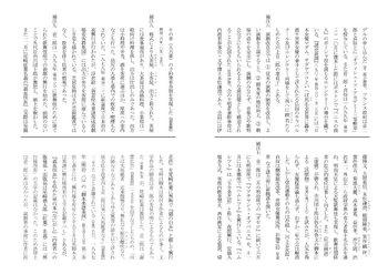 「霙」江見水蔭・新字21.jpg