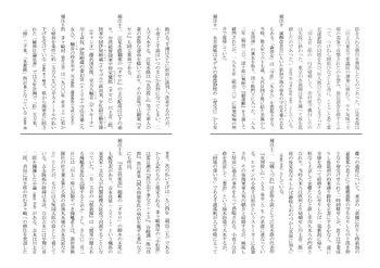 「霙」江見水蔭・新字22.jpg