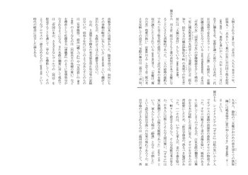 「霙」江見水蔭・新字23.jpg
