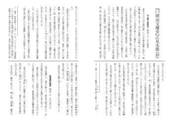 「霙」江見水蔭・新字24.jpg