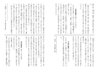 「霙」江見水蔭・新字25.jpg