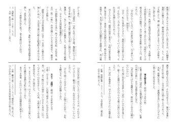 「霙」江見水蔭・新字26.jpg