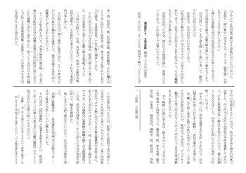 「霙」江見水蔭・新字27.jpg