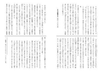 「霙」江見水蔭・新字28.jpg