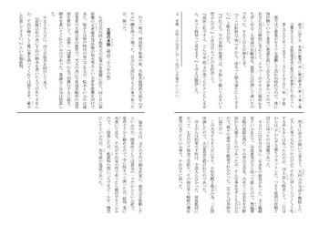 「霙」江見水蔭・新字29.jpg